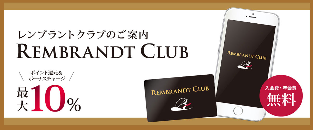レンブラントクラブのご案内