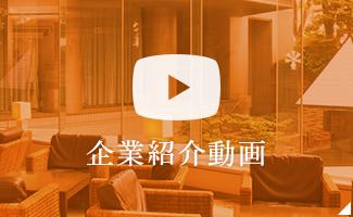 企業紹介動画
